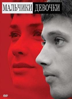 Мальчики-девочки, 2008 - смотреть онлайн