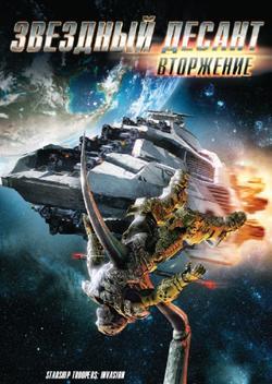 Звездный десант: Вторжение, 2012 - смотреть онлайн