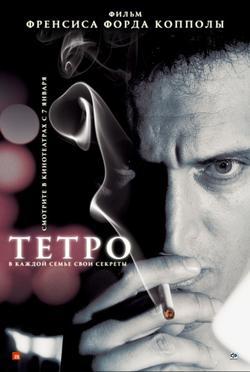 Тетро, 2009 - смотреть онлайн