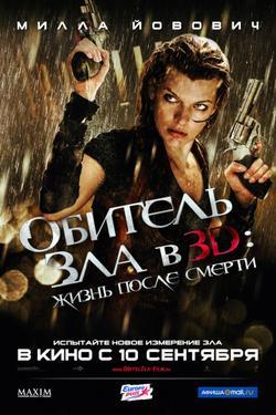 Обитель зла 4: Жизнь после смерти 3D, 2010 - смотреть онлайн
