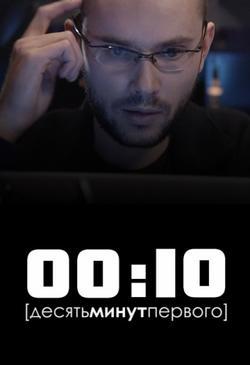 00:10, 2009 - смотреть онлайн