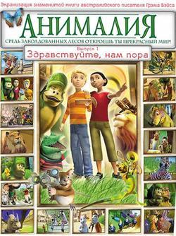 Анималия, 2007 - смотреть онлайн