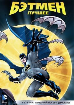 Бэтмен, 1992 - смотреть онлайн