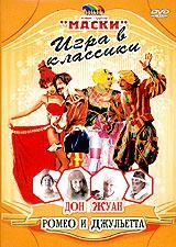 Маски: Игра в классики. Дон Жуан. Ромео и Джульетта, 2003 - смотреть онлайн