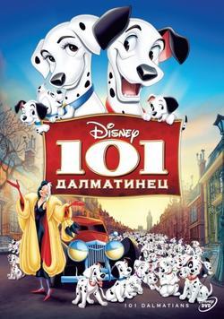 101 далматинец, 1961 - смотреть онлайн