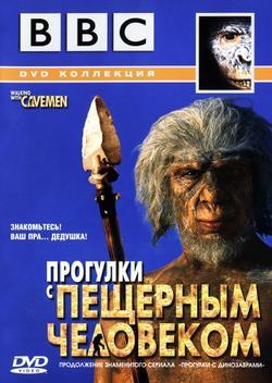 BBC: Прогулки с пещерным человеком, 2003 - смотреть онлайн