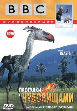 BBC: Прогулки с чудовищами, 2001 - смотреть онлайн