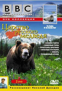 BBC: Царство русского медведя , 1992 - смотреть онлайн
