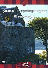 Discovery: Замки с привидениями. Шотландия, 1996 - смотреть онлайн