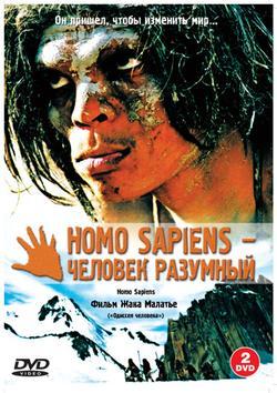 Homo Sapiens – человек разумный, 2005 - смотреть онлайн