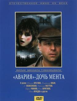 «Авария» – дочь мента, 1989 - смотреть онлайн