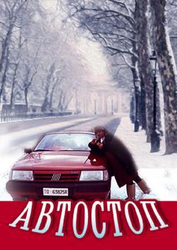 Автостоп, 1991 - смотреть онлайн