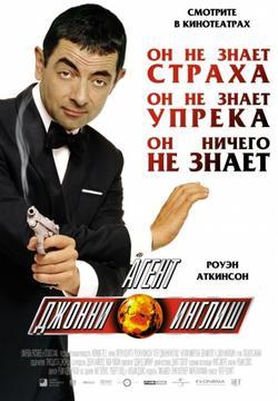 Агент Джонни Инглиш, 2003 - смотреть онлайн