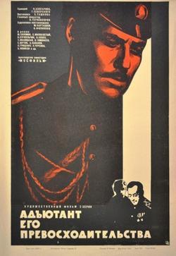 Адъютант его превосходительства, 1969 - смотреть онлайн