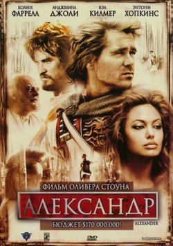 Александр, 2004 - смотреть онлайн