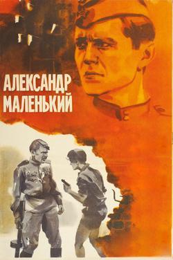 Александр Маленький, 1981 - смотреть онлайн