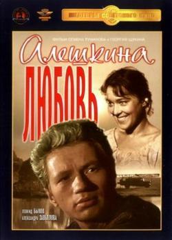 Алешкина любовь, 1960 - смотреть онлайн