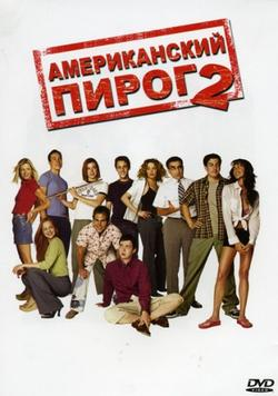 Американский пирог 2, 2001 - смотреть онлайн