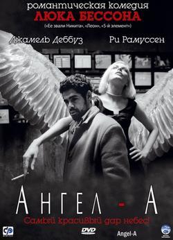 Ангел-А, 2005 - смотреть онлайн