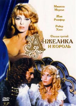 Анжелика и король, 1965 - смотреть онлайн