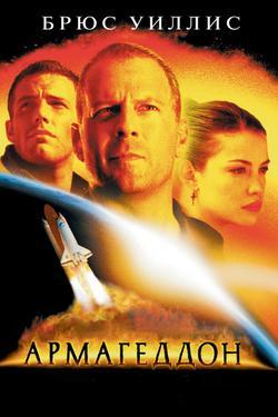 Армагеддон, 1998 - смотреть онлайн