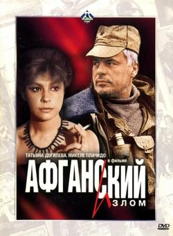 Афганский излом, 1991 - смотреть онлайн