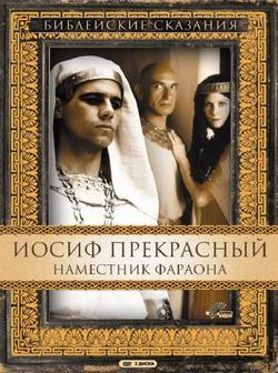 Иосиф Прекрасный: Наместник фараона, 1995 - смотреть онлайн