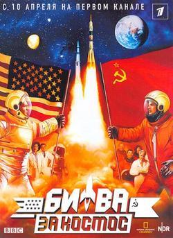 Битва за космос, 2005 - смотреть онлайн
