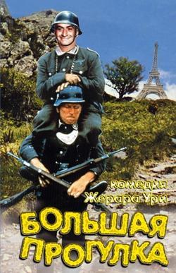 Большая прогулка, 1966 - смотреть онлайн