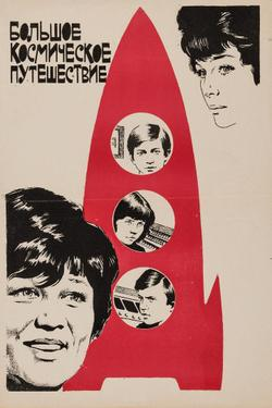 Большое космическое путешествие, 1975 - смотреть онлайн