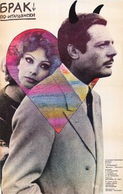 Брак по-итальянски, 1964 - смотреть онлайн