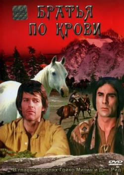 Братья по крови, 1975 - смотреть онлайн
