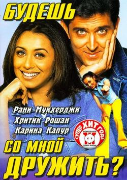 Будешь со мной дружить?, 2002 - смотреть онлайн