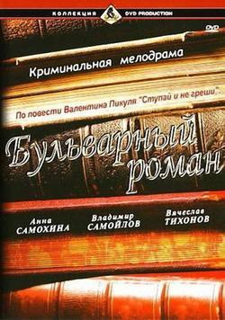 Бульварный роман, 1995 - смотреть онлайн