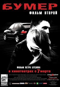 Бумер: Фильм второй, 2006 - смотреть онлайн