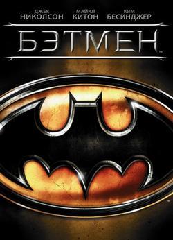 Бэтмен, 1989 - смотреть онлайн