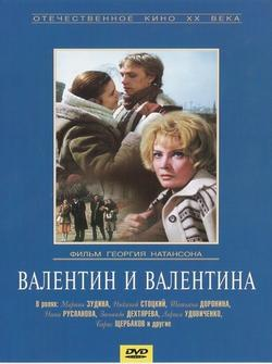 Валентин и Валентина, 1985 - смотреть онлайн