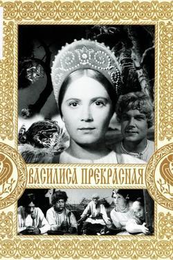 Василиса Прекрасная, 1939 - смотреть онлайн