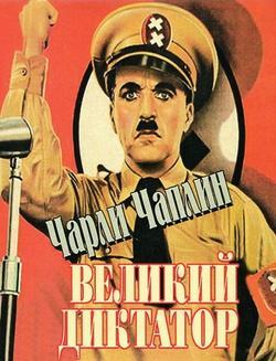 Великий диктатор, 1940 - смотреть онлайн