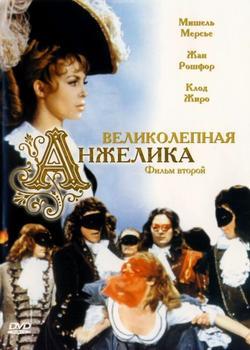 Великолепная Анжелика, 1965 - смотреть онлайн