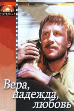 Вера, надежда, любовь, 1984 - смотреть онлайн