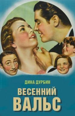 Весенний вальс , 1940 - смотреть онлайн