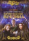 Возвращение Мерлина, 2000 - смотреть онлайн