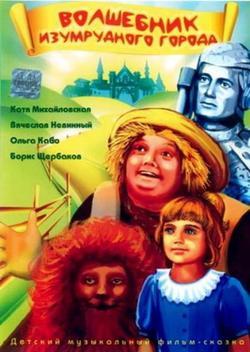 Волшебник Изумрудного города, 1994 - смотреть онлайн
