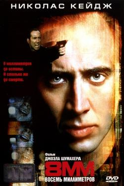 8 миллиметров, 1999 - смотреть онлайн