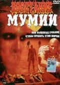 Восстание мумии, 1981 - смотреть онлайн