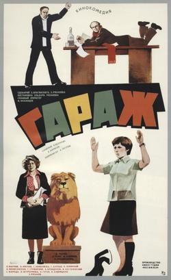 Гараж, 1979 - смотреть онлайн
