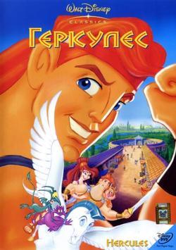 Геркулес, 1997 - смотреть онлайн