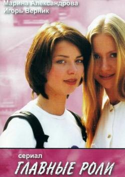 Главные роли, 2002 - смотреть онлайн
