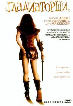 Гладиаторши, 2004 - смотреть онлайн